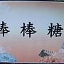 菊花-棒棒糖.jpg