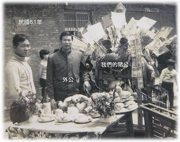 民國61年殺豬公祭典