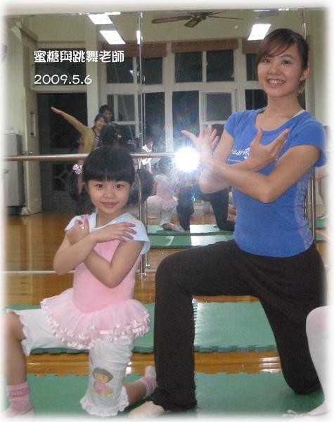 蜜糖與跳舞老師