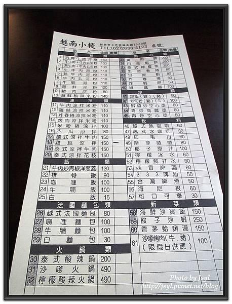 20111126 三芝越南小棧8