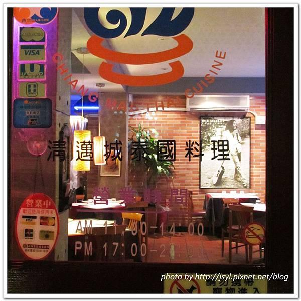 20120303 清邁城泰國料理2