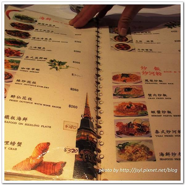 20120303 清邁城泰國料理6