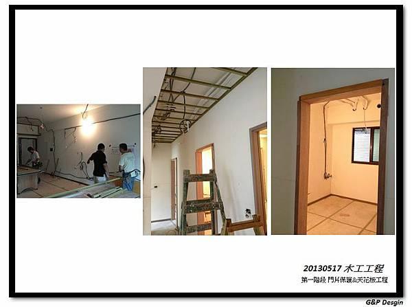 20130520木工施工組圖
