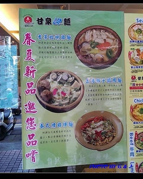 淡水甘泉魚麵