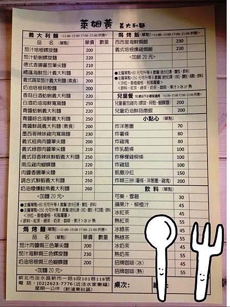 萊姆黃菜單