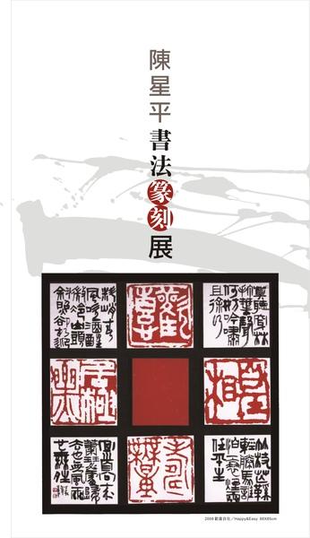 陳星平書篆展-梯間文宣.jpg