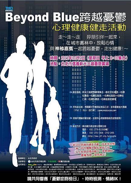 20111009-poster-1.jpg