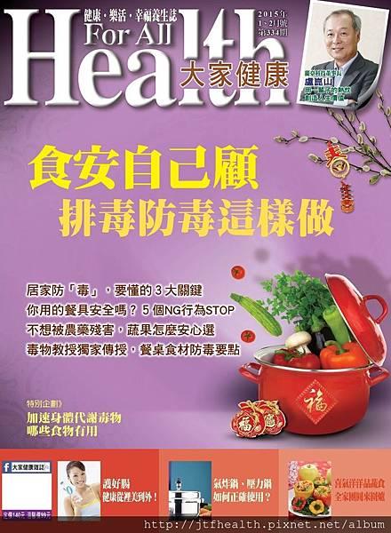104.1.2月合刊cover