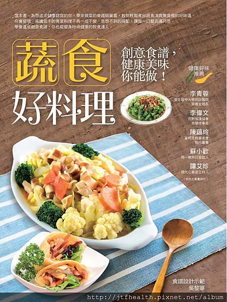 蔬食好料理-封面-定稿