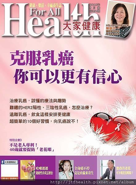 104.05cover-大家健康雜誌