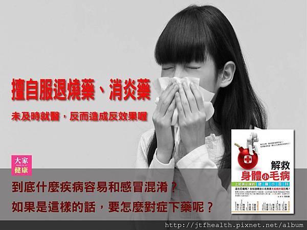 什麼疾病容易和感冒混淆?