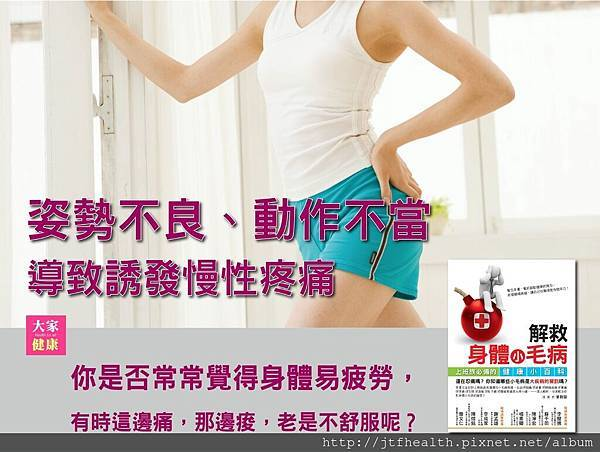 預防腰酸背痛有5大妙招