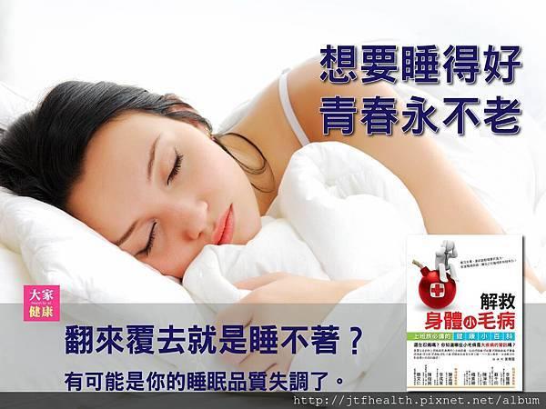 身為夜貓族的你…常常覺得睡眠品質很差嗎?