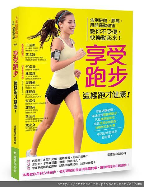 享受跑步-立體書