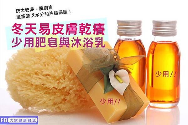 冬季癢少用肥皂.jpg