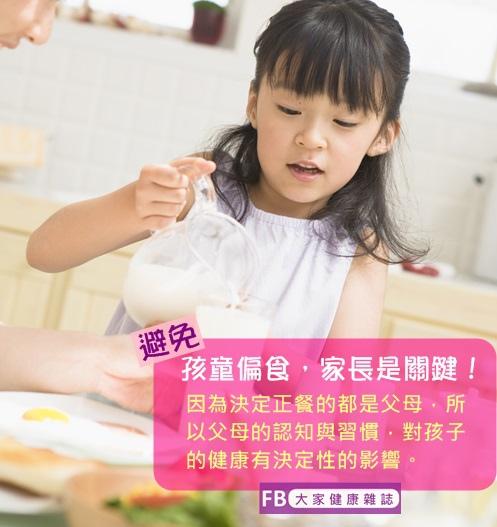 小孩偏食.jpg