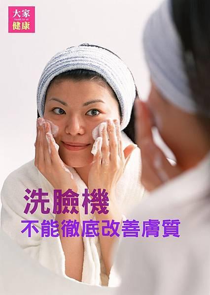 洗臉機.jpg