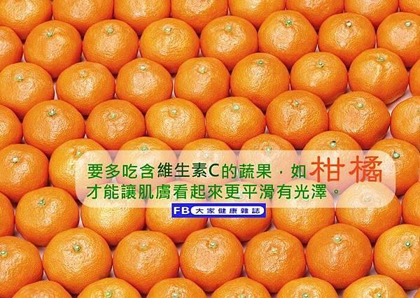 維生素C幫助皮膚光澤.jpg