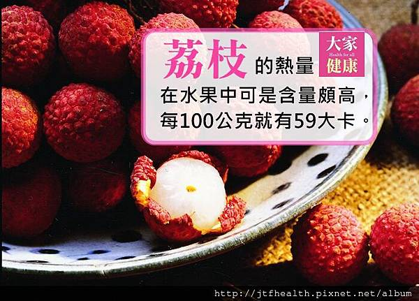 水果 - 荔枝