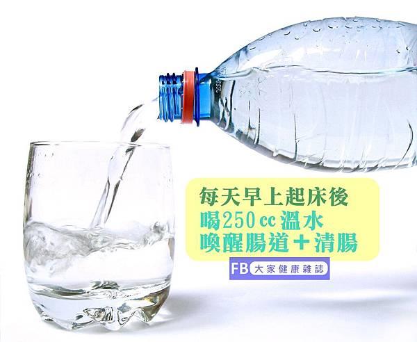 喝水清腸.jpg