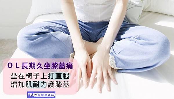 膝蓋.jpg