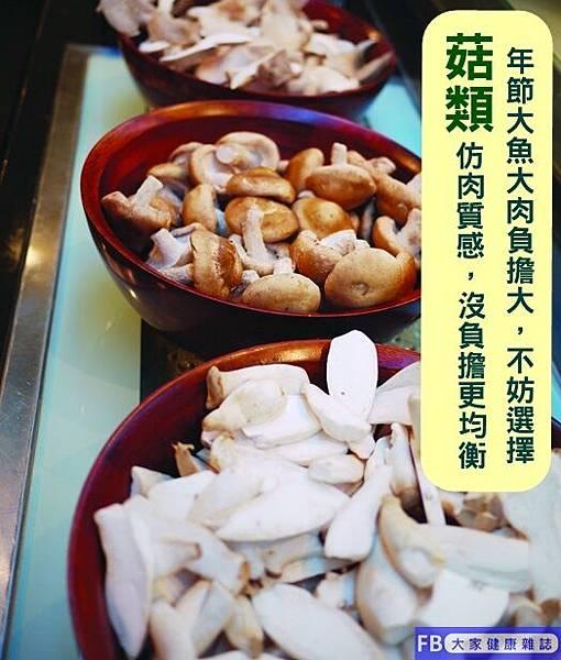 年菜香菇.jpg