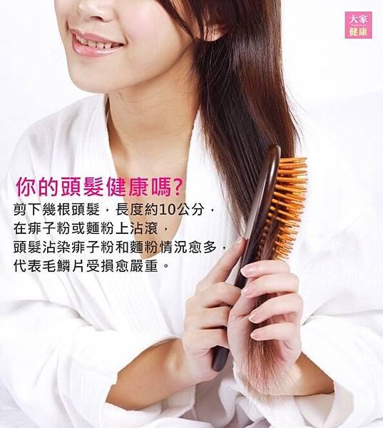 頭髮健康_.jpg