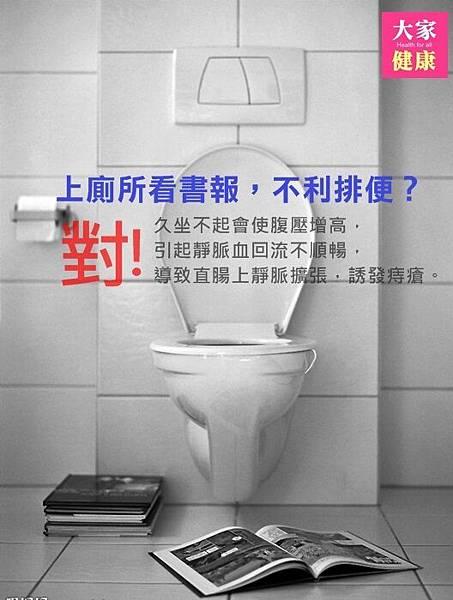 上廁所別看書報_.jpg