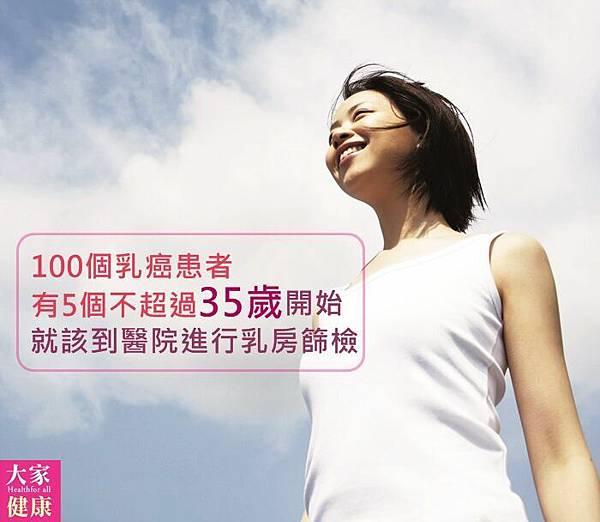 乳癌篩檢_.jpg