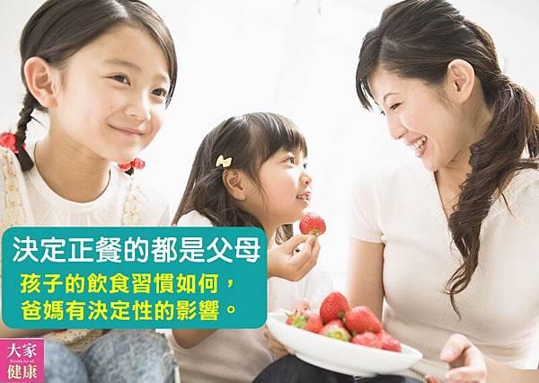 孩子挑食 - 爸媽決定正餐.jpg