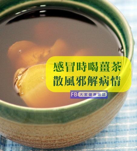 老薑茶-紓解感冒症狀.jpg