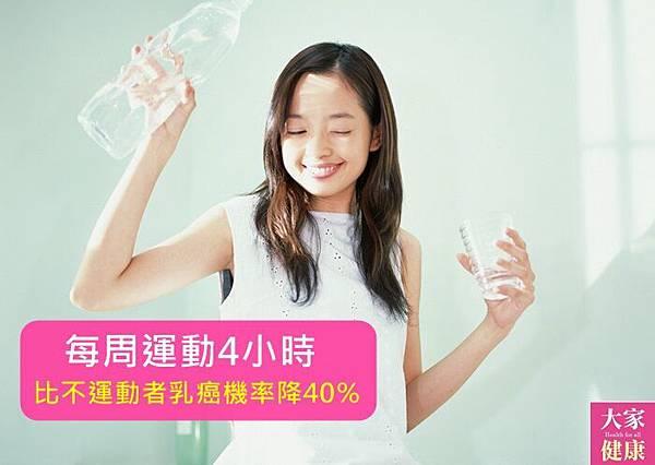 運動4小降乳癌 _.jpg