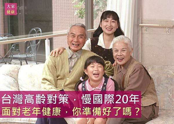 高齡社會.JPG