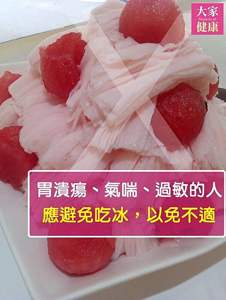 吃冰_.jpg