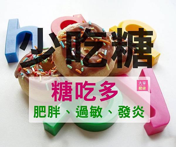 甜 - 少吃糖_.jpg