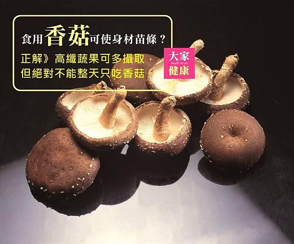 香菇_.JPG