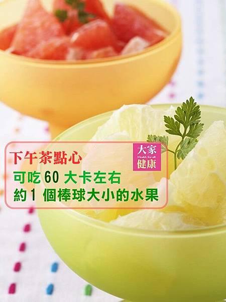 水果 - 下午茶點心_.jpg