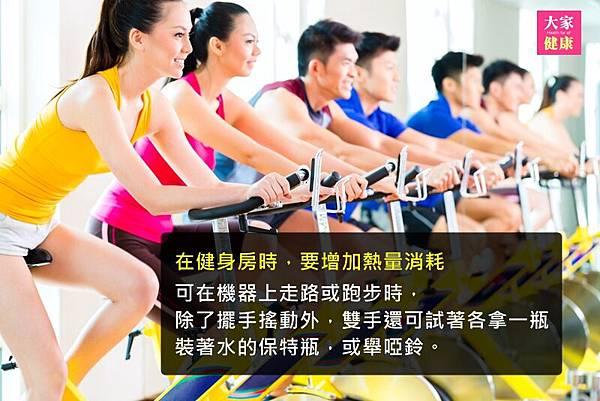 健身房運動 - 塑身.jpg