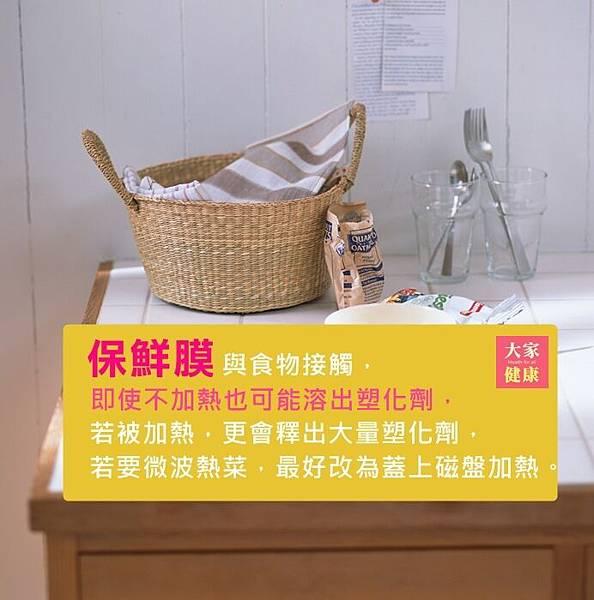 保鮮膜 - 塑化劑.JPG