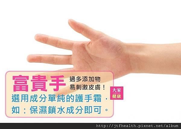 富貴手 - 如何選用護手霜.jpg