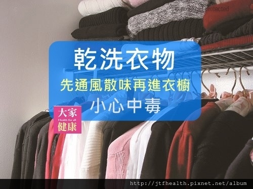乾洗衣物.jpg