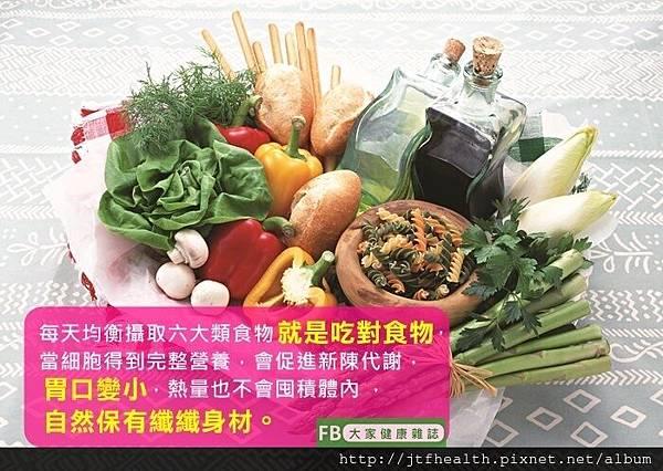 吃對食物胃口小_.jpg