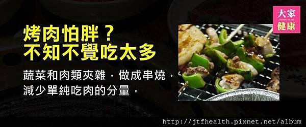 烤肉-蔬菜串肉_.JPG
