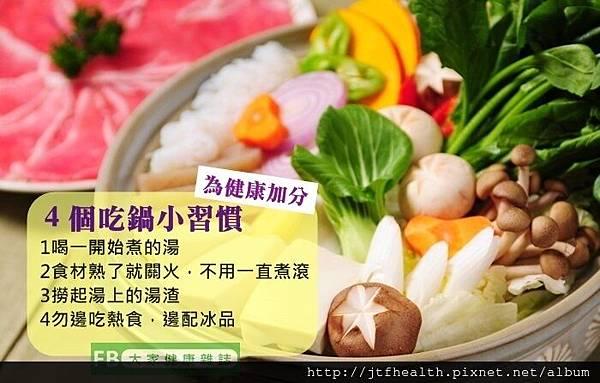 鍋 - 吃火鍋_.jpg