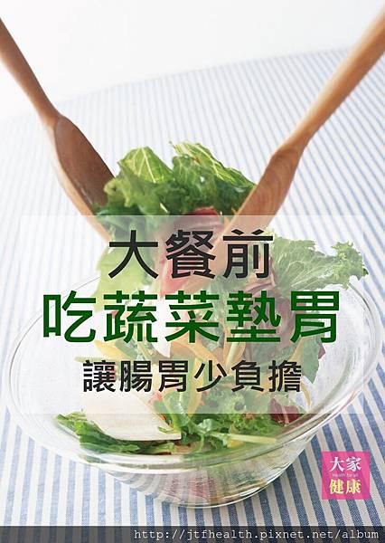 蔬菜 - 大餐吃菜.jpg