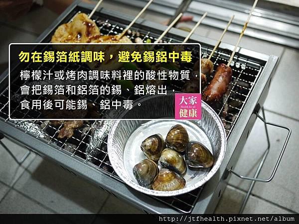 烤肉-錫鋁中毒.JPG