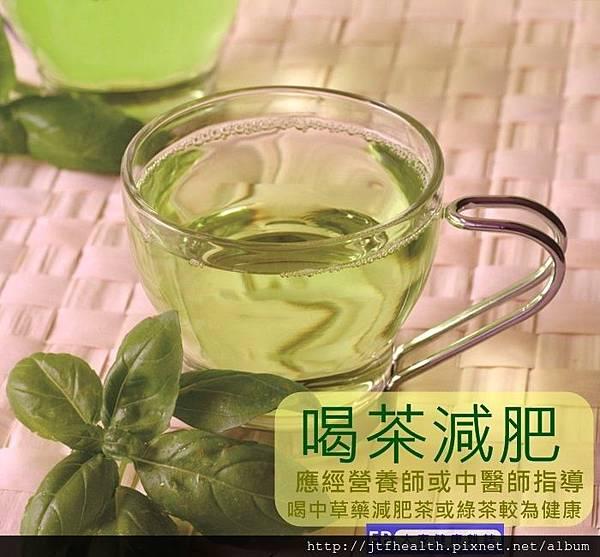 喝茶減肥.jpg