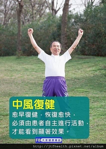 中風復健.JPG