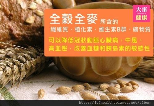 飯 - 全穀全麥_.jpg