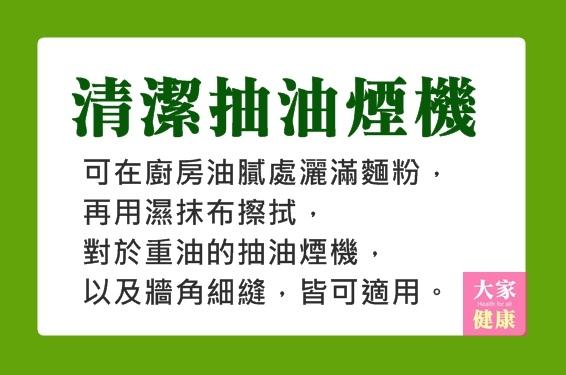 清抽油煙機 - 用麵粉自我檢測髮質 -.jpg